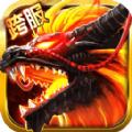 龙战于野九游版手游 v1.13.0