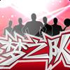梦之队游戏手机ios版 v1.0