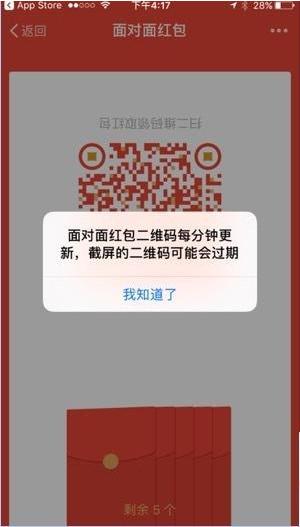 微信面对面红包和QQ红包有什么区别 微信面对面红包和QQ红包哪个好玩[多图]