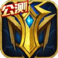 网龙英魂之刃口袋官方版 v2.0.5.0