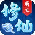 修仙萌主手游安卓版 v3.0.0