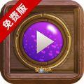第一视角app官方下载(炉石传说解说直播) v1.7