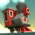 英勇火车游戏安卓版 v1.7