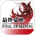 最终觉醒手游官方 v1.44.1.10