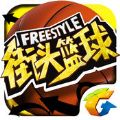 街头篮球腾讯官网版