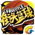 街头篮球Freestyle手游官网IOS版 v1.8.8.88