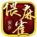 安乡偎麻雀官方版