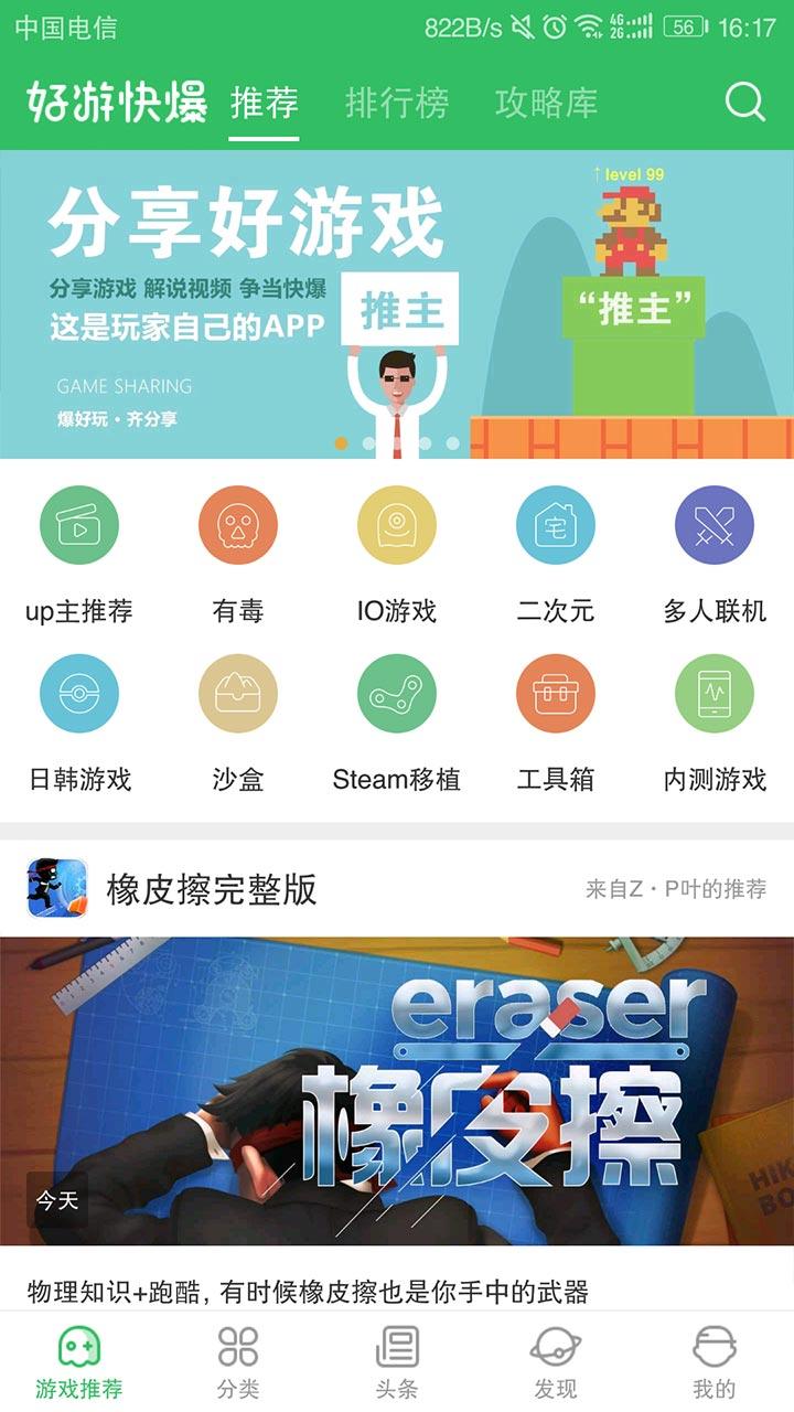 好游快爆王者荣耀体验服下载安装 v1.5.3.3