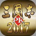 三国志PK2017手游最新版 v1.0