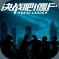 决战吧僵尸游戏官方手机版(Dead Lands:AR zombie) V0.9.5