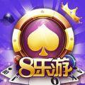 8乐游棋牌app手机版 V1.5.0
