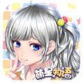 萌星物语官网iOS版 v1.0