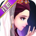 西游记新传官网iOS版 v1.0.0