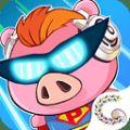 猪猪特攻队星球争霸安卓最新版 v2.7