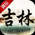 微乐吉林麻将小鸡飞蛋官方安卓版 v3.7.1