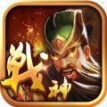 战神三国官方唯一正版手游 v1.0