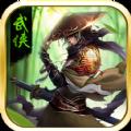 武林风云OL官方手机版 v1.3.0