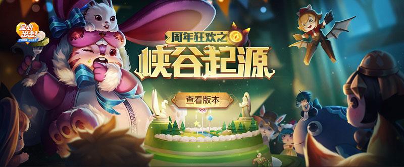 《王者荣耀》10月19日周年庆版本延迟上线公告