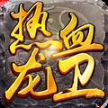 热血龙卫安卓游戏手机版 v1.0.0
