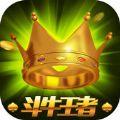 斗牛王者ios手机版 v1.0.1