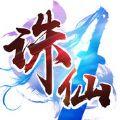 御剑诛仙官网IOS版 v2.3.0