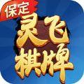 灵飞保定棋牌苹果官方版 v3.0.4