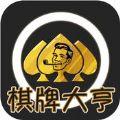 棋牌大亨ios手机版 v1.0