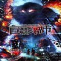 巨影都市游戏中文安卓版 v1.0