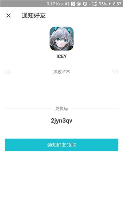 ICEY艾希手机版兑换码领取大全:先到先得[多图]