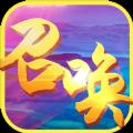 召唤之王游戏安卓版 v1.04