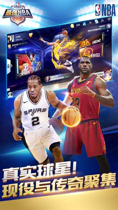 腾讯最强NBA手游官方版 v1.9.202