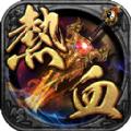 热血战江湖官网手机版 v1.0