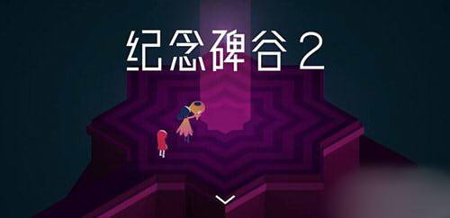 纪念碑谷2安卓版11月6日上线[多图]