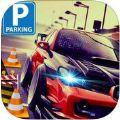 智能停车模拟器18游戏官方IOS版 v1.0
