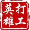 打工英雄传IOS测试版 v0.3.11