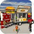 食品卡车驾驶模拟器3D无限金币内购破解版 V1.2