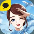 模拟养成空姐游戏安卓官方版 v1.1.8