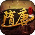 隋唐演义游戏安卓版 v1.7