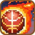 热血篮球苹果手机版