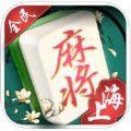 全民上海麻将游戏官方APP V1.0