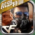 穿越火线枪战王者手游体验版ios版 v1.0.27.201
