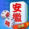 安徽麻将全集游戏官方手机版 v1.0.1
