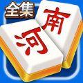 河南麻将全集官网安卓版 v1.0.3