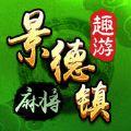 趣游景德镇麻将游戏官方APP V1.0.9