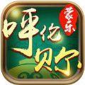 蒙乐呼伦贝尔麻将游戏IOS手机版 V1.1