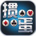 亳州掼蛋游戏官方手机版 v1.0