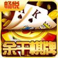畅悦棋牌官网手机版 v1.0