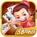 58开心玩游戏官网版 v1.0.0