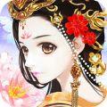 倾城皇妃手机游戏安卓版 v1.0