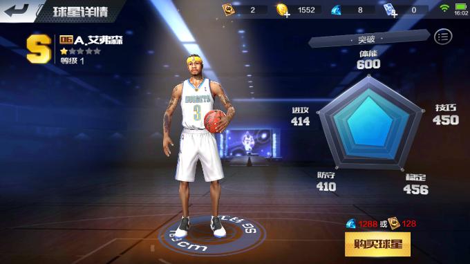 最强NBA手游艾弗森球星属性及玩法介绍[图]